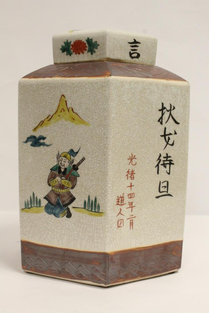 Chinese porcelain covered large tea jar - 2