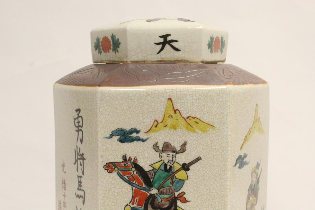 Chinese porcelain covered large tea jar - 7