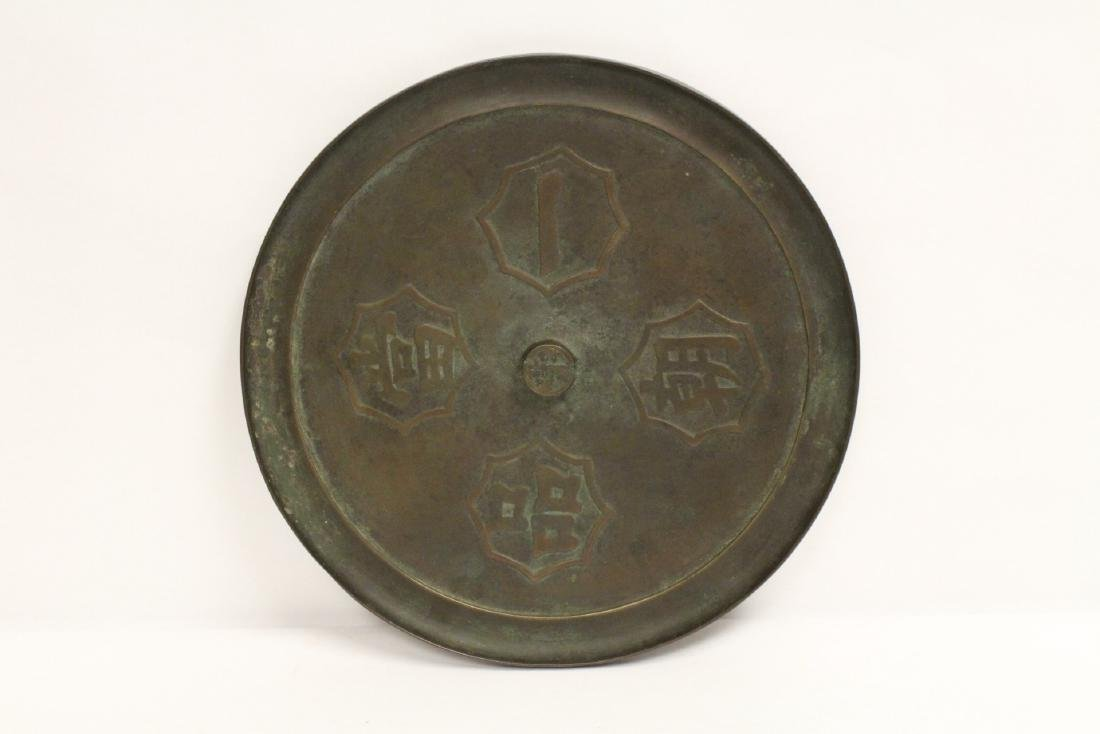 A large Chinese bronze mirror