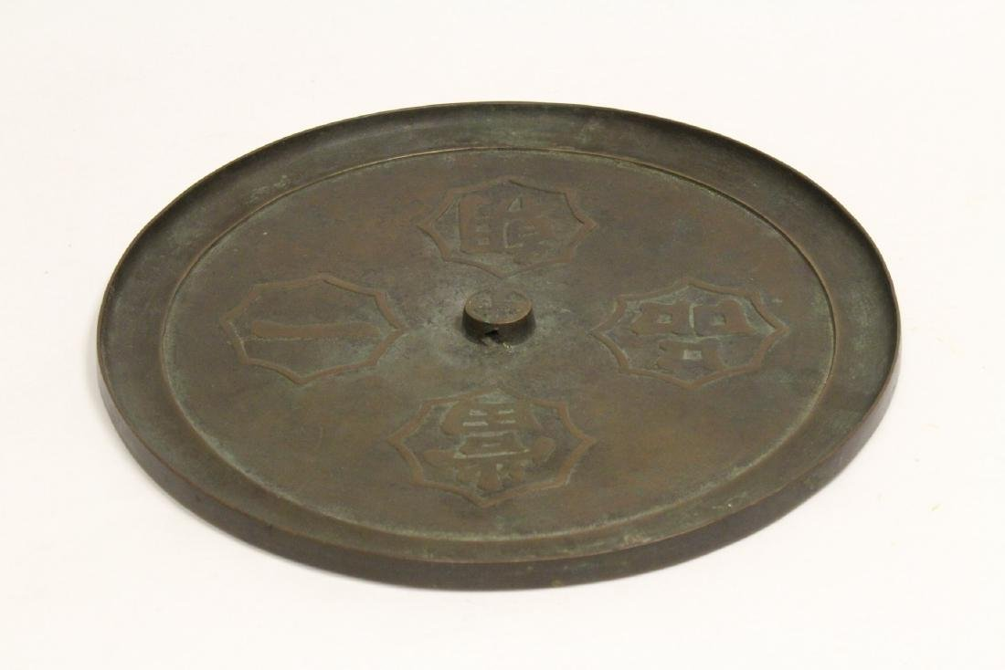 A large Chinese bronze mirror - 2