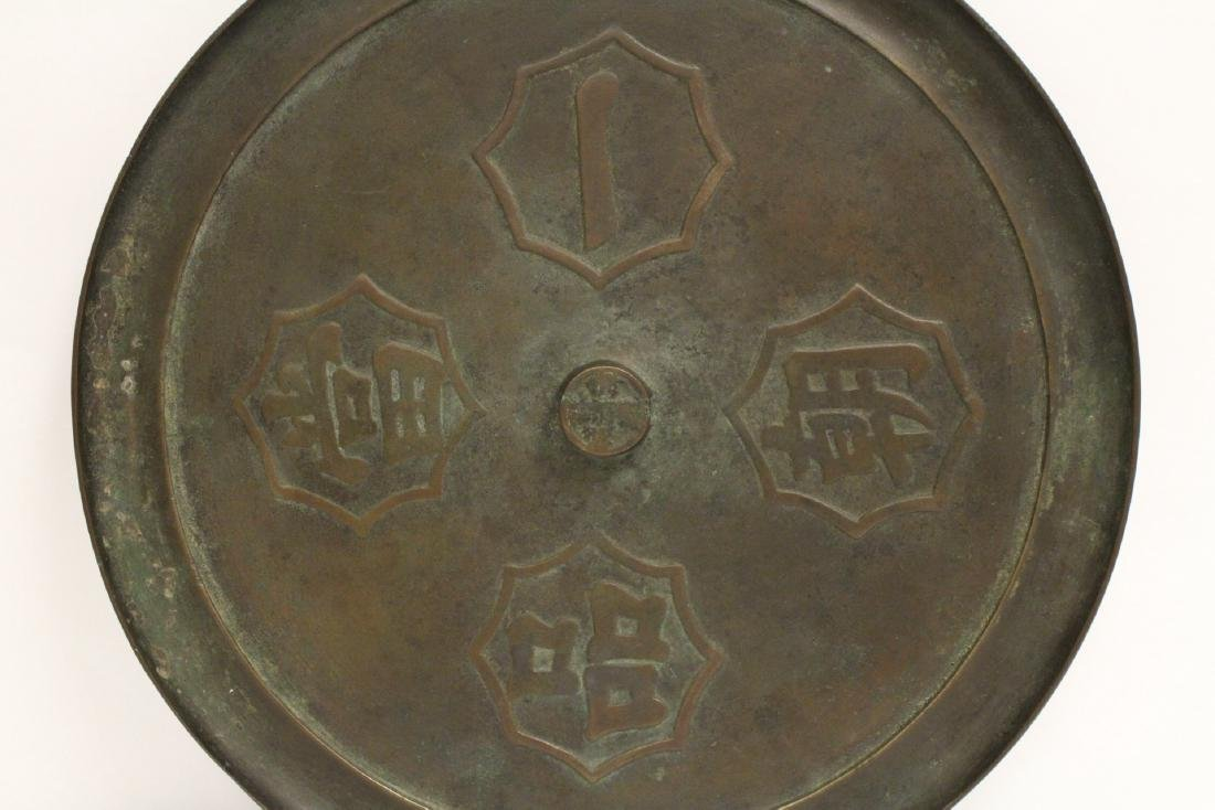 A large Chinese bronze mirror - 5