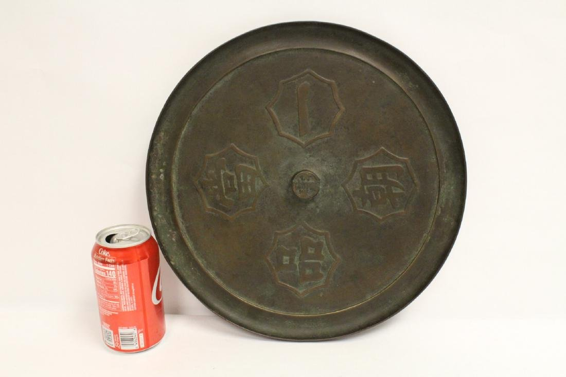 A large Chinese bronze mirror - 8
