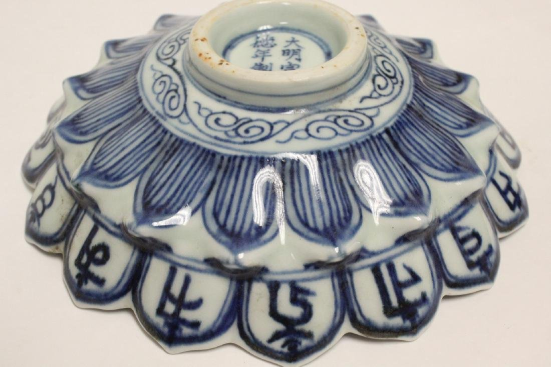 Chinese blue and white porcelain plate - 6