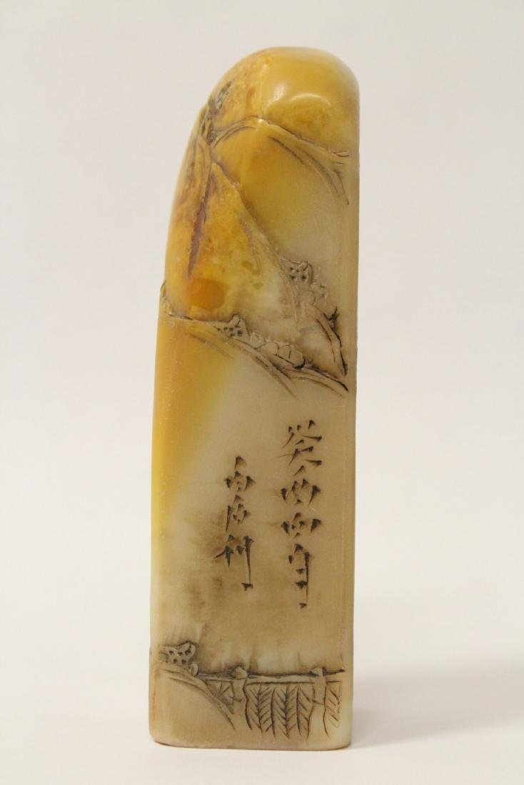 Shoushan stone seal - 6