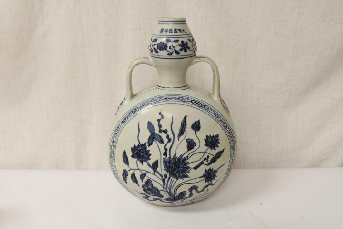 A blue and white porcelain wine flask