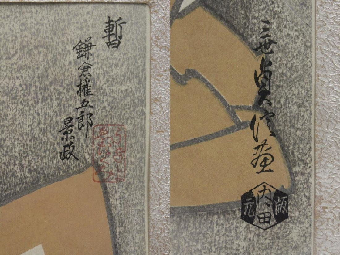 2 Japanese contemporary woodblock prints - 10
