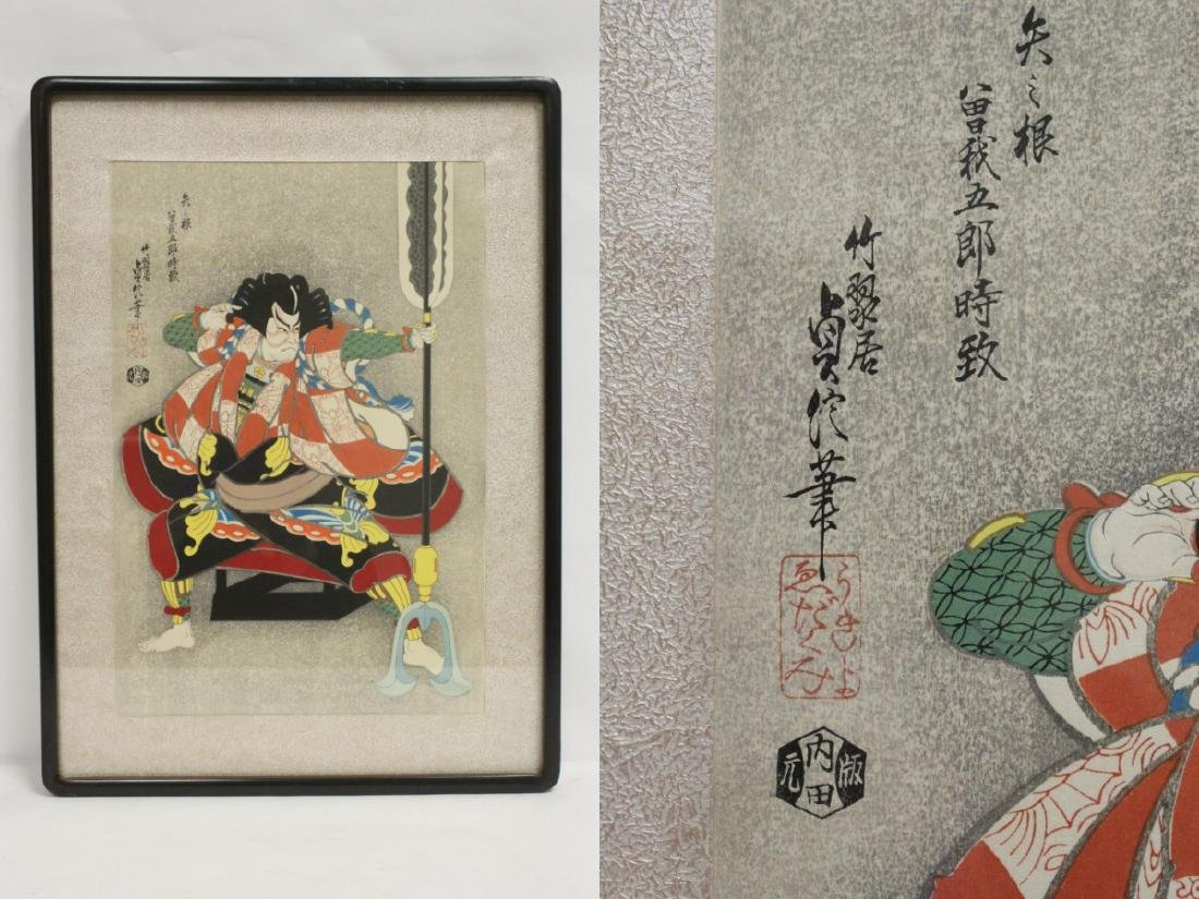 2 Japanese contemporary woodblock prints - 2