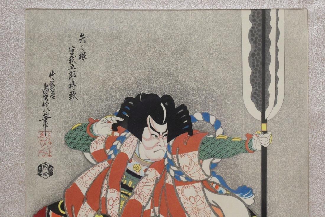 2 Japanese contemporary woodblock prints - 3