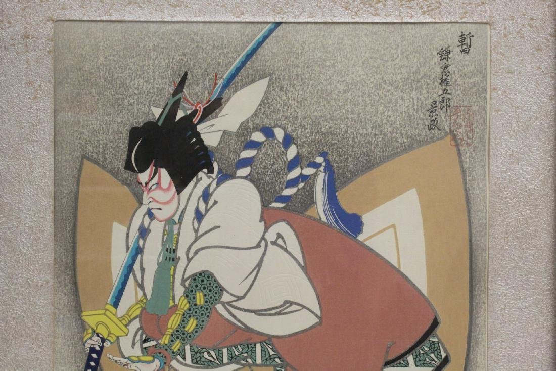 2 Japanese contemporary woodblock prints - 7
