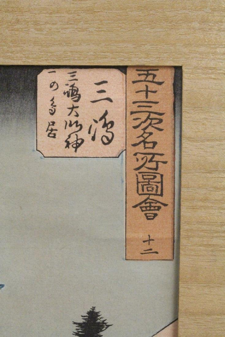 2 antique Japanese woodblock prints by Hiroshige - 9