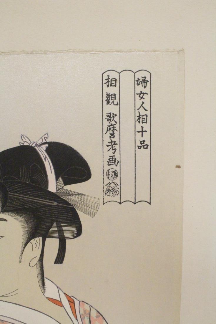 2 vintage Japanese w/b prints, one by Hiroshige - 9