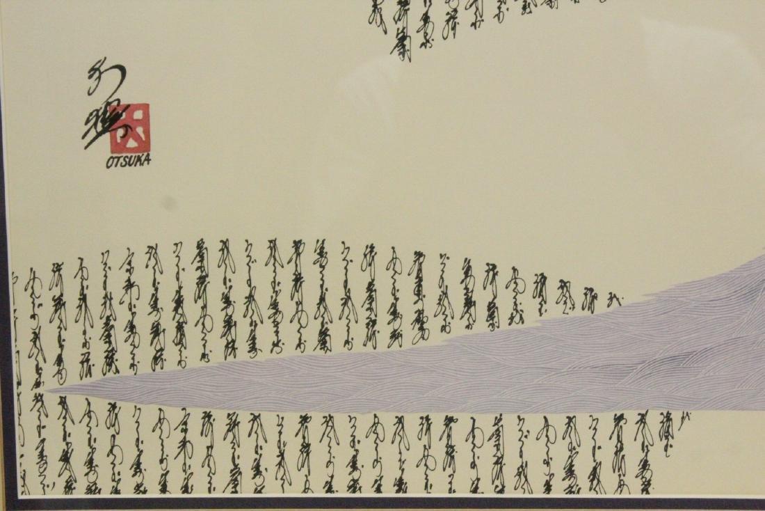 Japanese pencil signed etching by Otsuka Hisashi - 3