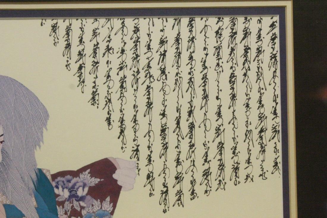 Japanese pencil signed etching by Otsuka Hisashi - 7
