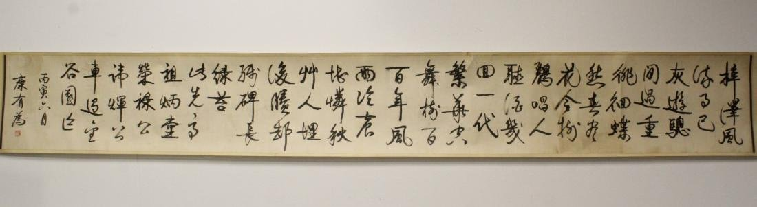 A Chinese long calligraphy scroll