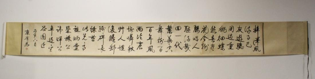 A Chinese long calligraphy scroll - 2