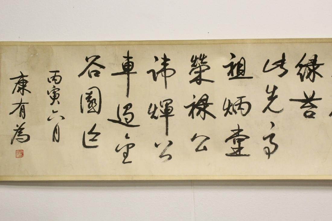 A Chinese long calligraphy scroll - 3