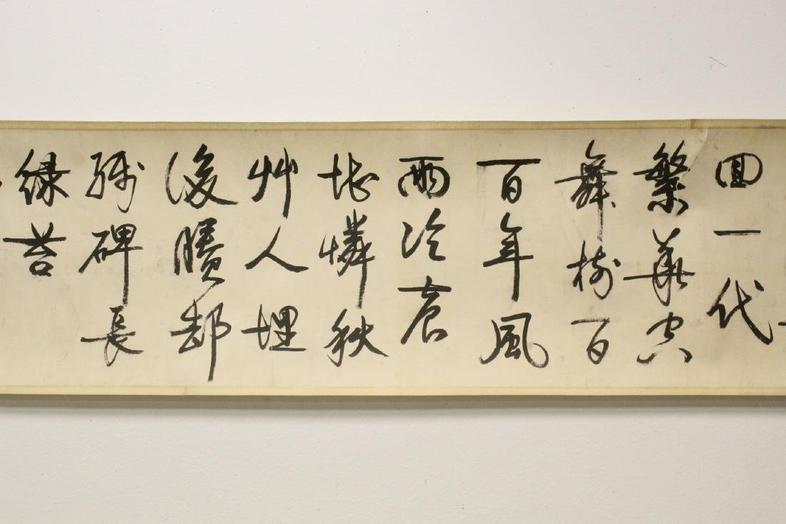 A Chinese long calligraphy scroll - 4