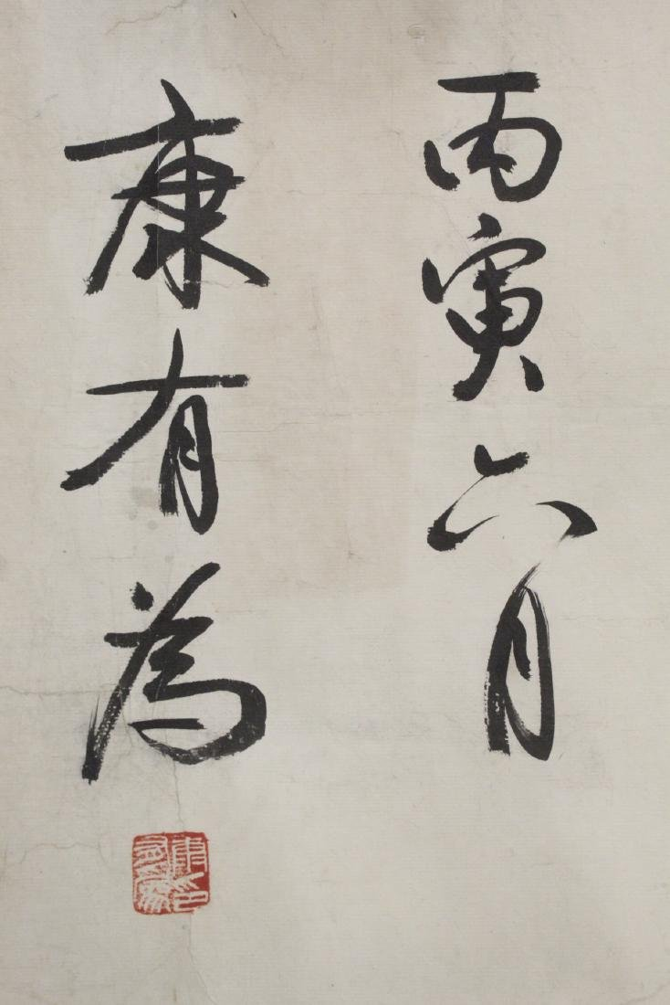 A Chinese long calligraphy scroll - 6