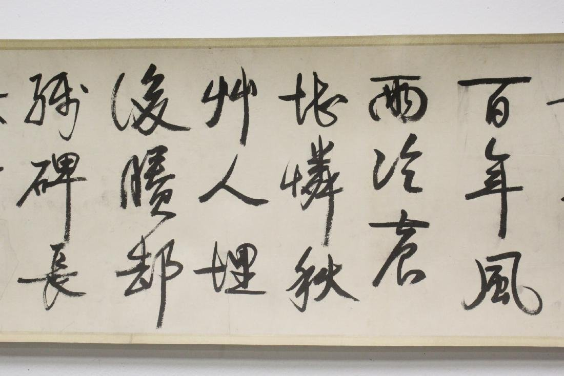 A Chinese long calligraphy scroll - 8