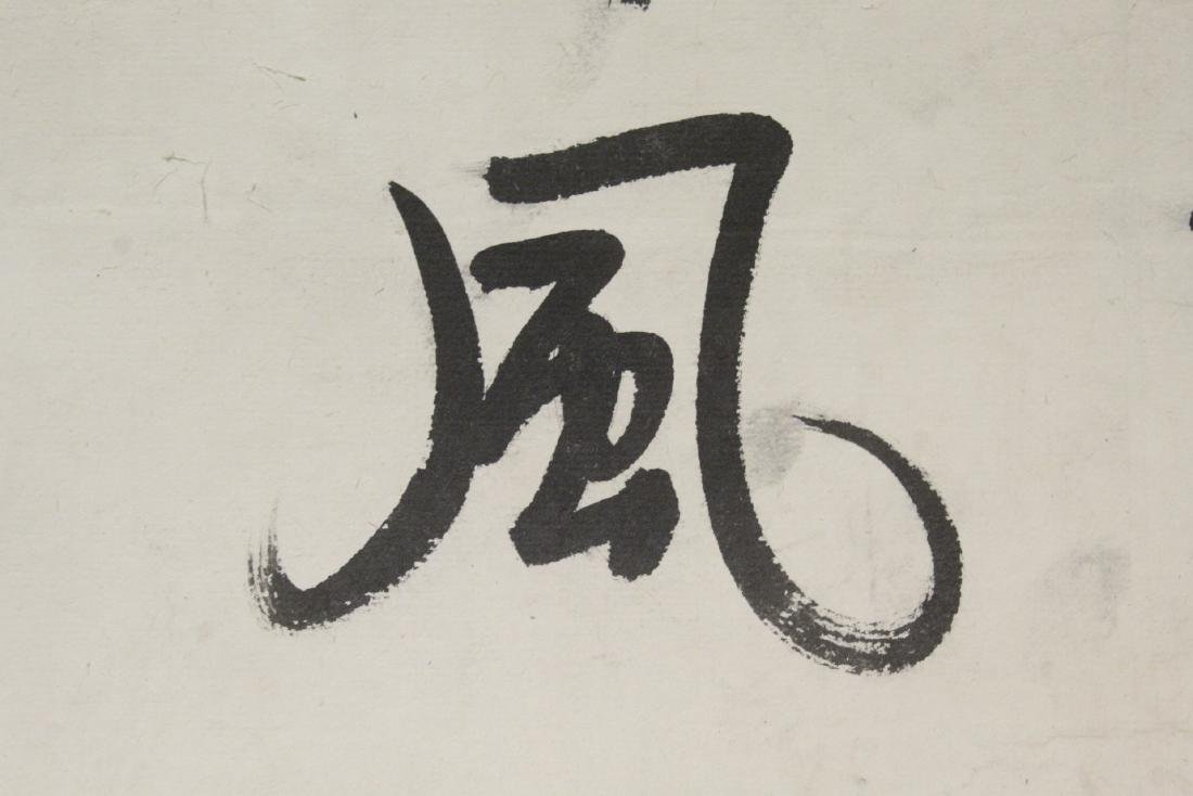 A Chinese long calligraphy scroll - 9