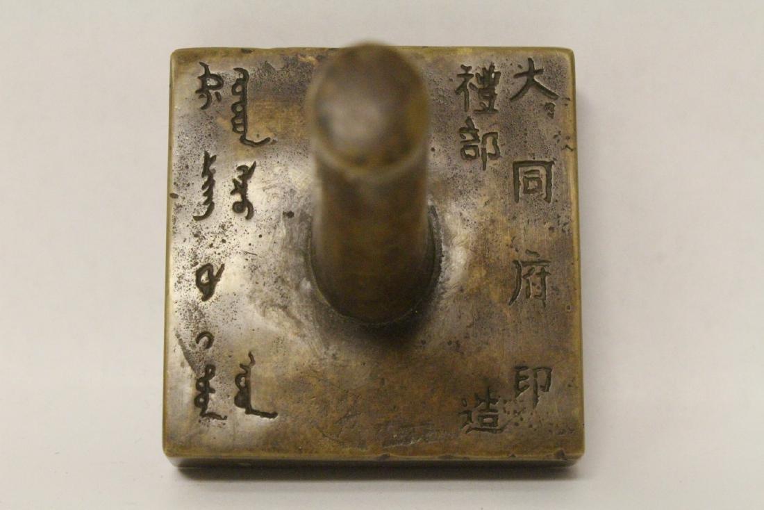Chinese bronze seal - 3