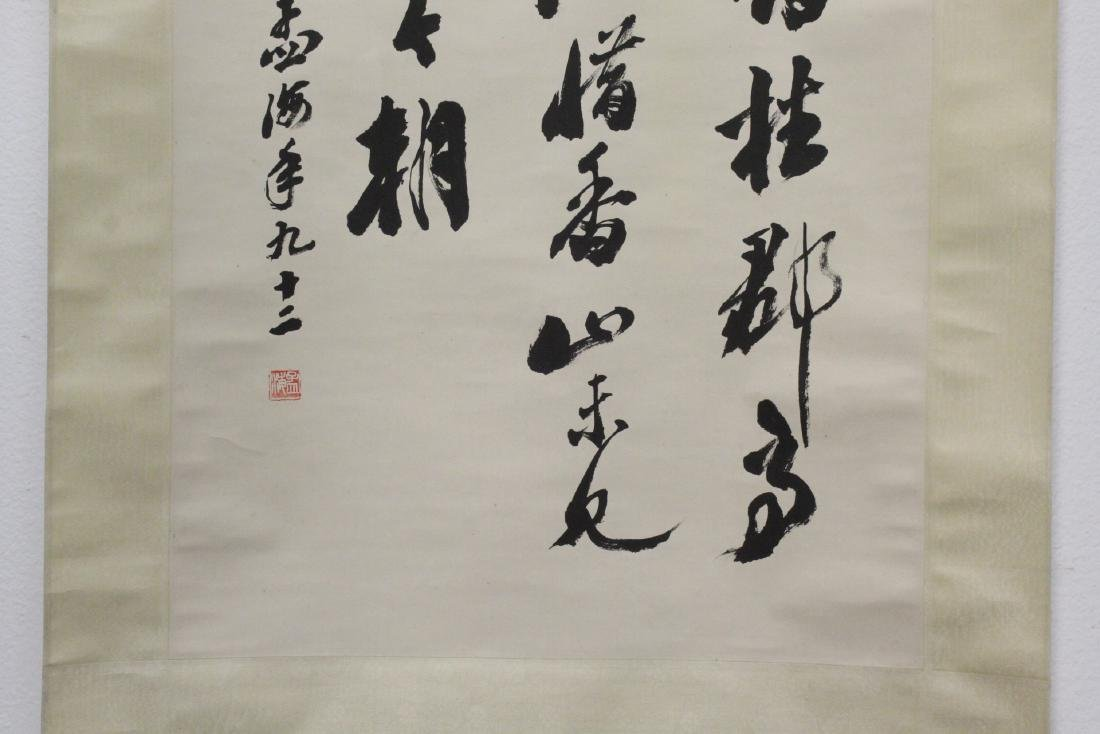 Chinese calligraphy scroll - 5