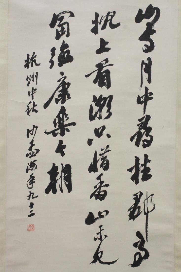 Chinese calligraphy scroll - 8