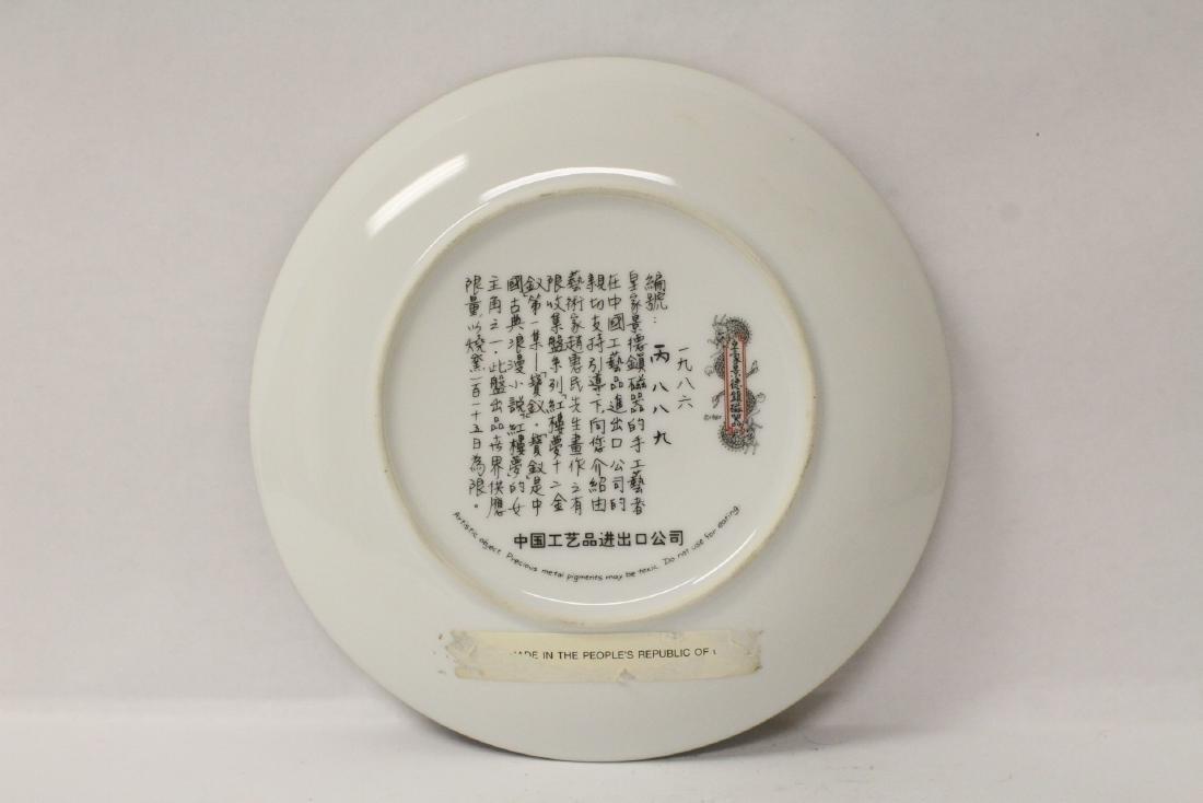 Wucai porcelain tea bowl and a collector plate - 5
