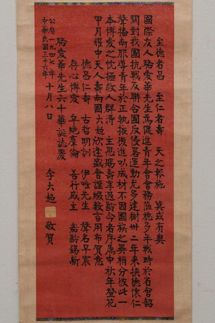 Chinese calligraphy scroll by Lee Da Chao