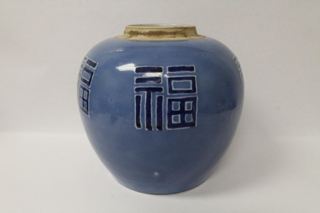An important Chinese 18th century porcelain jar