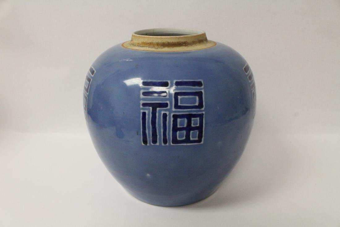 An important Chinese 18th century porcelain jar - 6