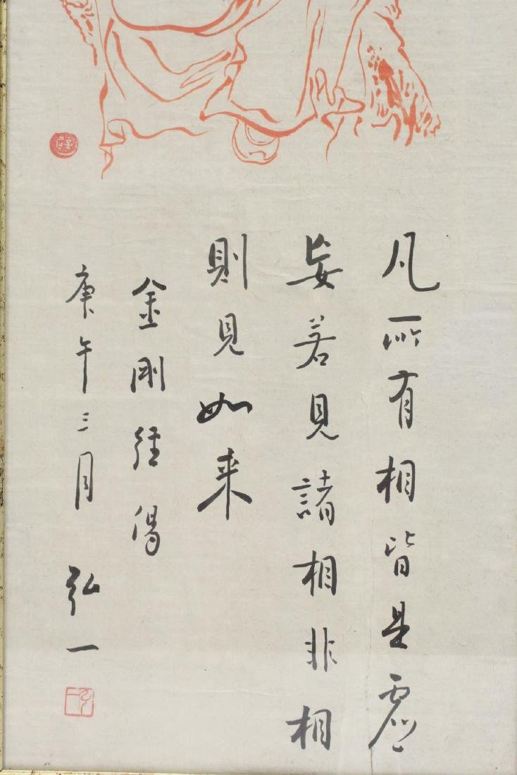 2 Chinese framed calligraphy panels - 4