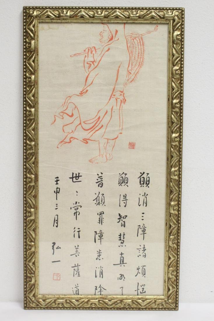 2 Chinese framed calligraphy panels - 6