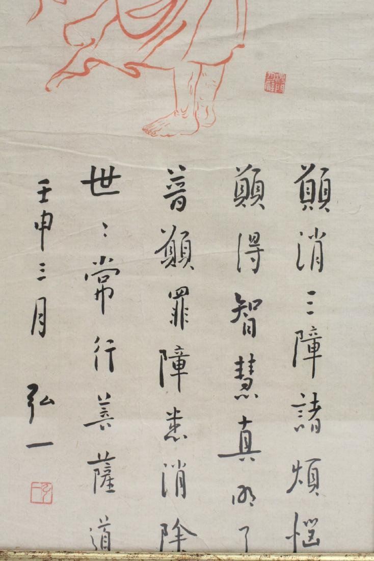 2 Chinese framed calligraphy panels - 8
