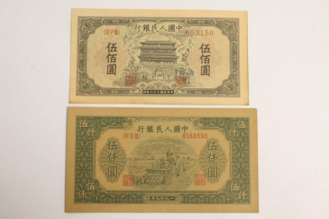 10 Chinese bank notes - 4