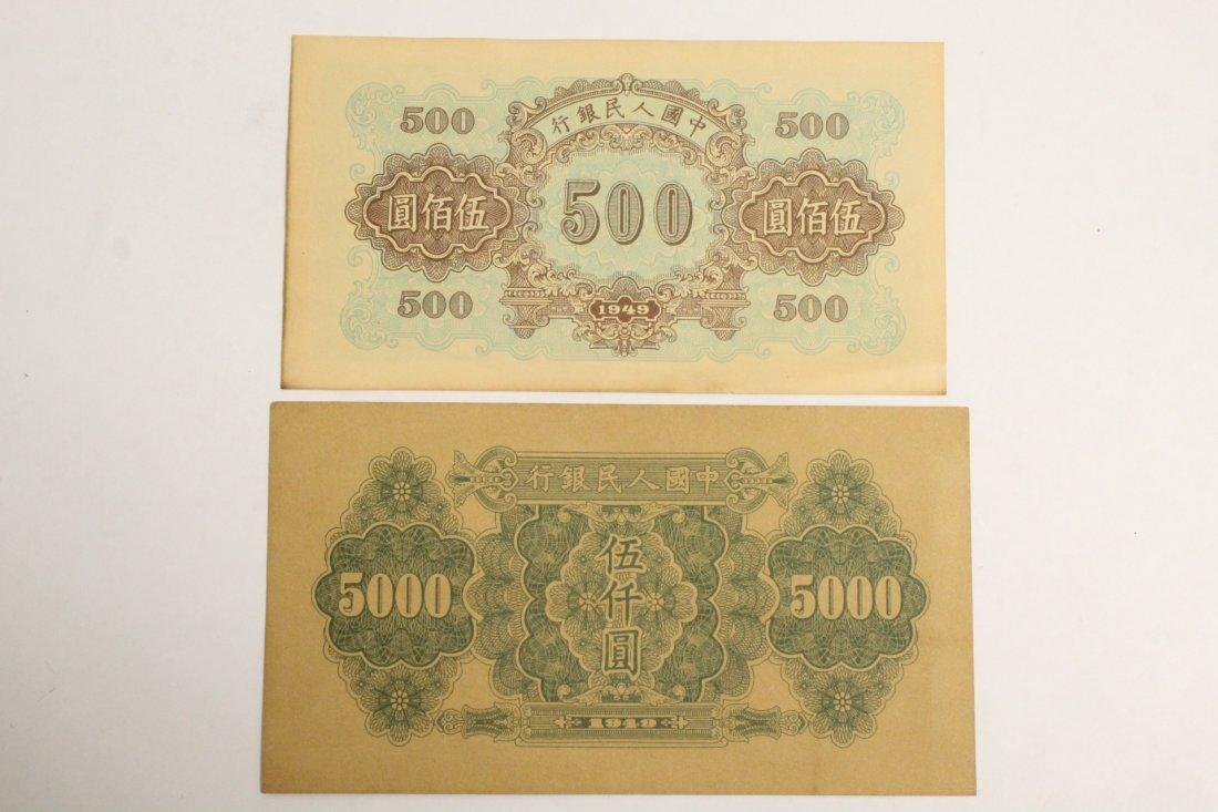 10 Chinese bank notes - 5