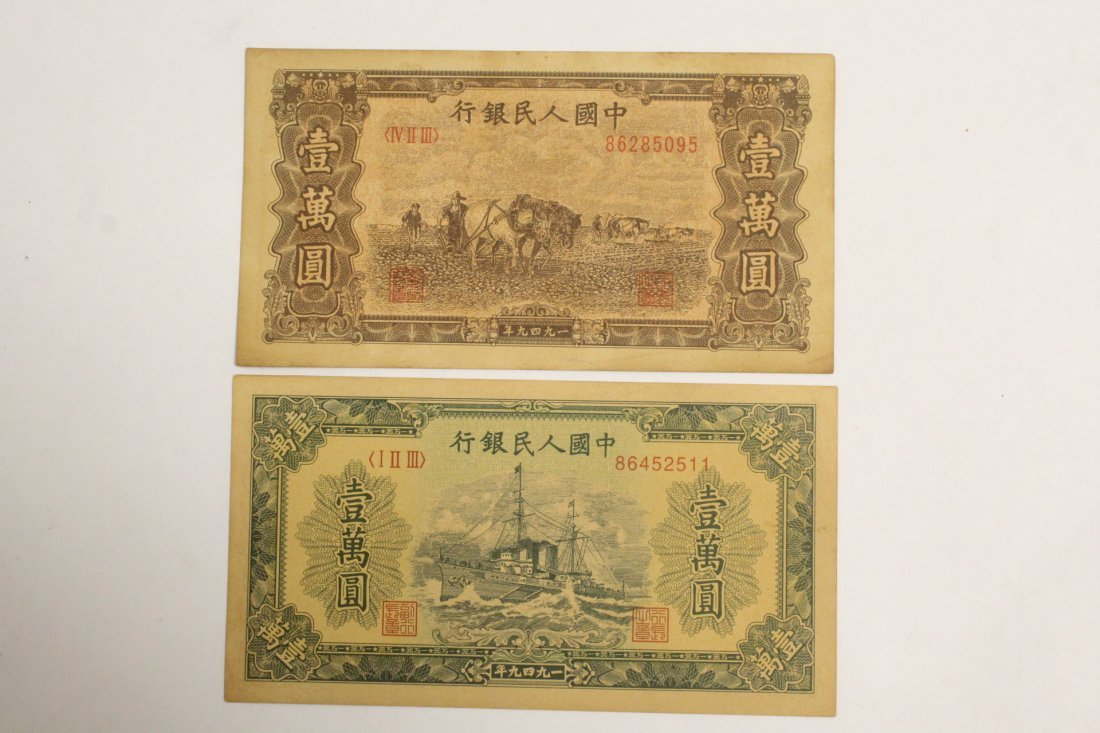 10 Chinese bank notes - 6
