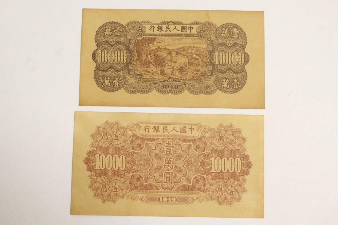 10 Chinese bank notes - 7