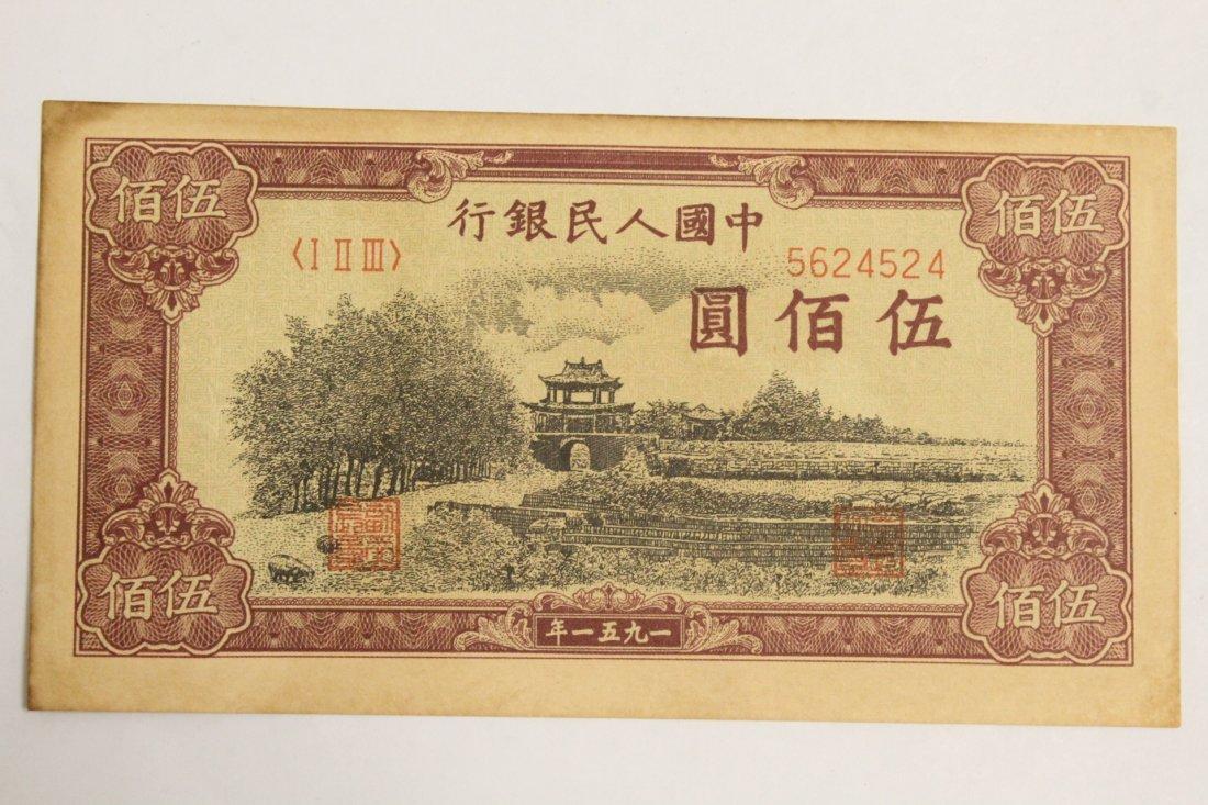 10 Chinese bank notes - 8