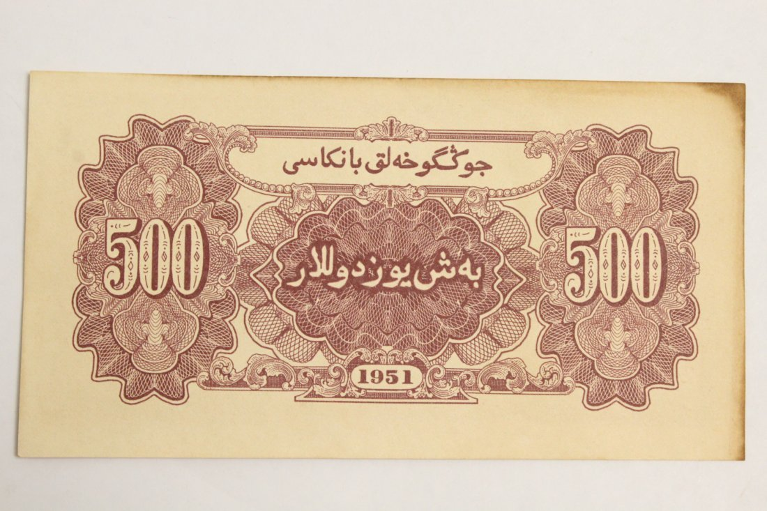 10 Chinese bank notes - 9