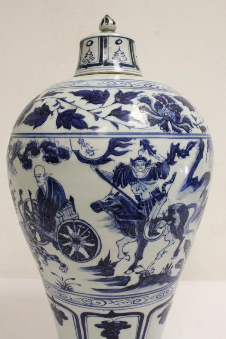 Chinese blue and white covered meiping - 9