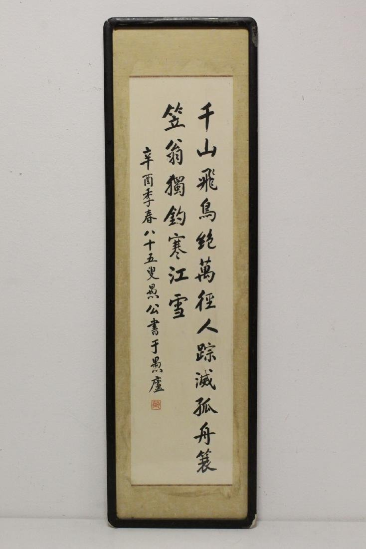 Chinese framed calligraphy and 2 w/c panels - 2