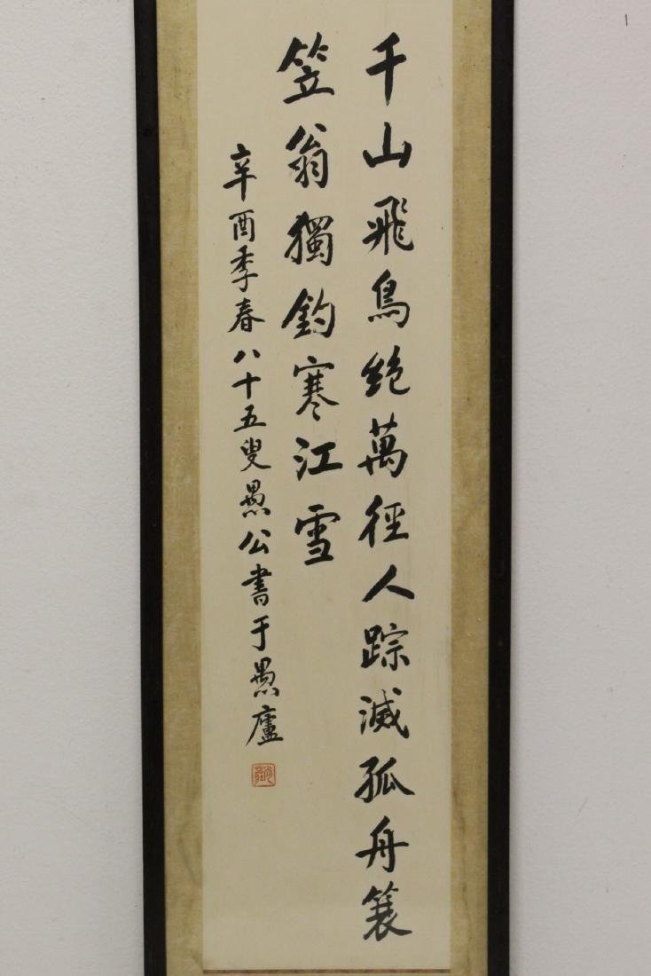 Chinese framed calligraphy and 2 w/c panels - 3