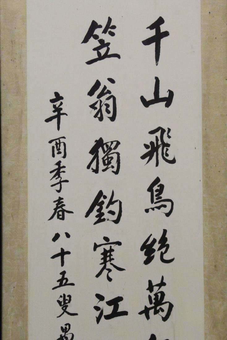 Chinese framed calligraphy and 2 w/c panels - 4