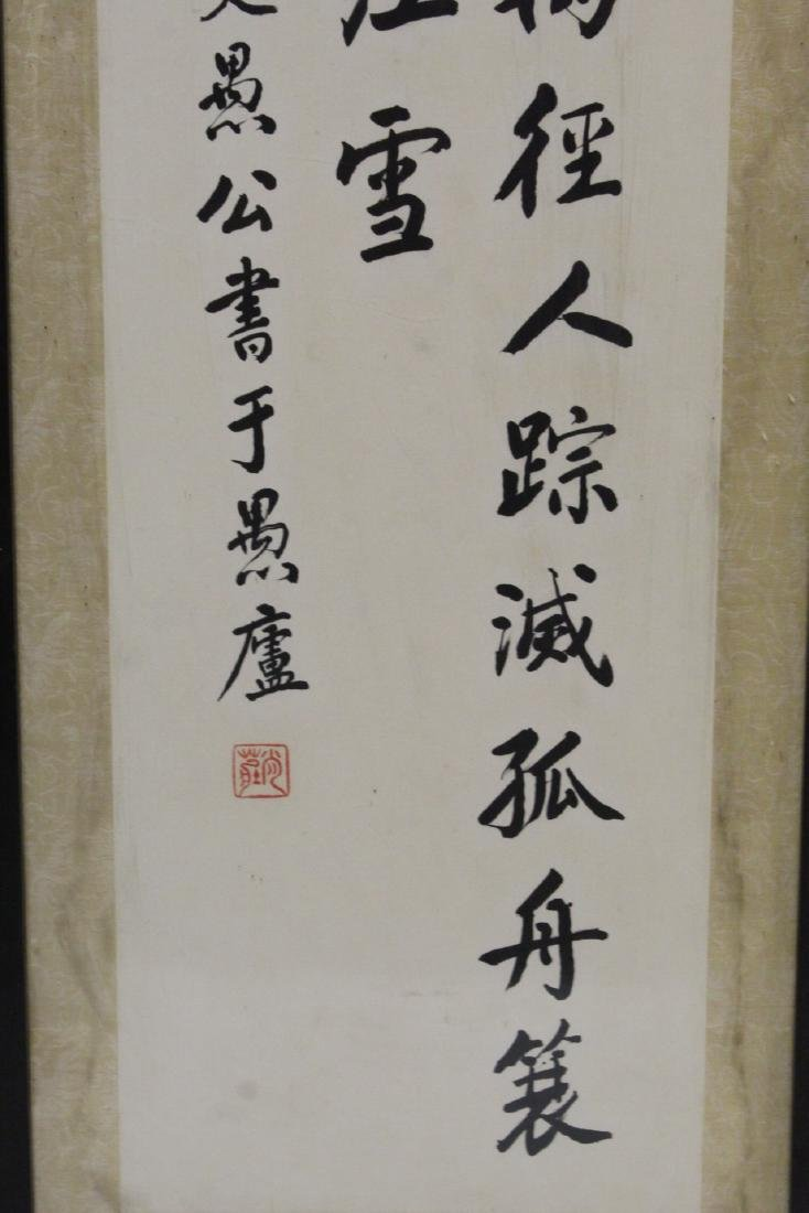 Chinese framed calligraphy and 2 w/c panels - 5