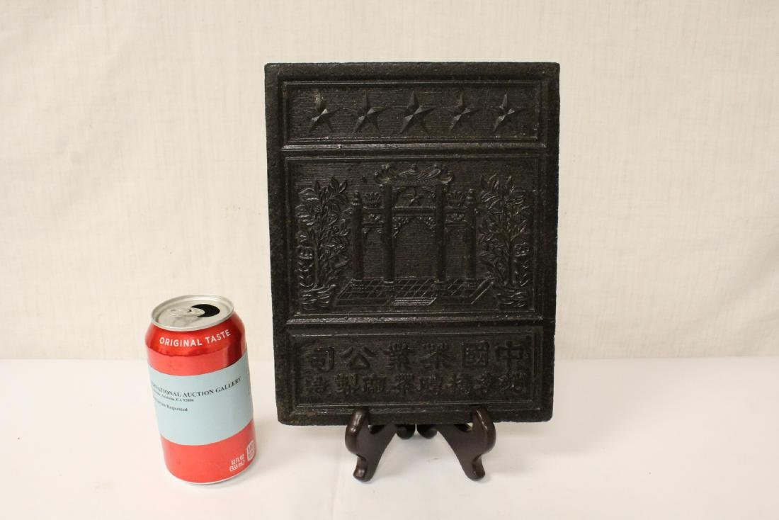 A Chinese tea brick - 2