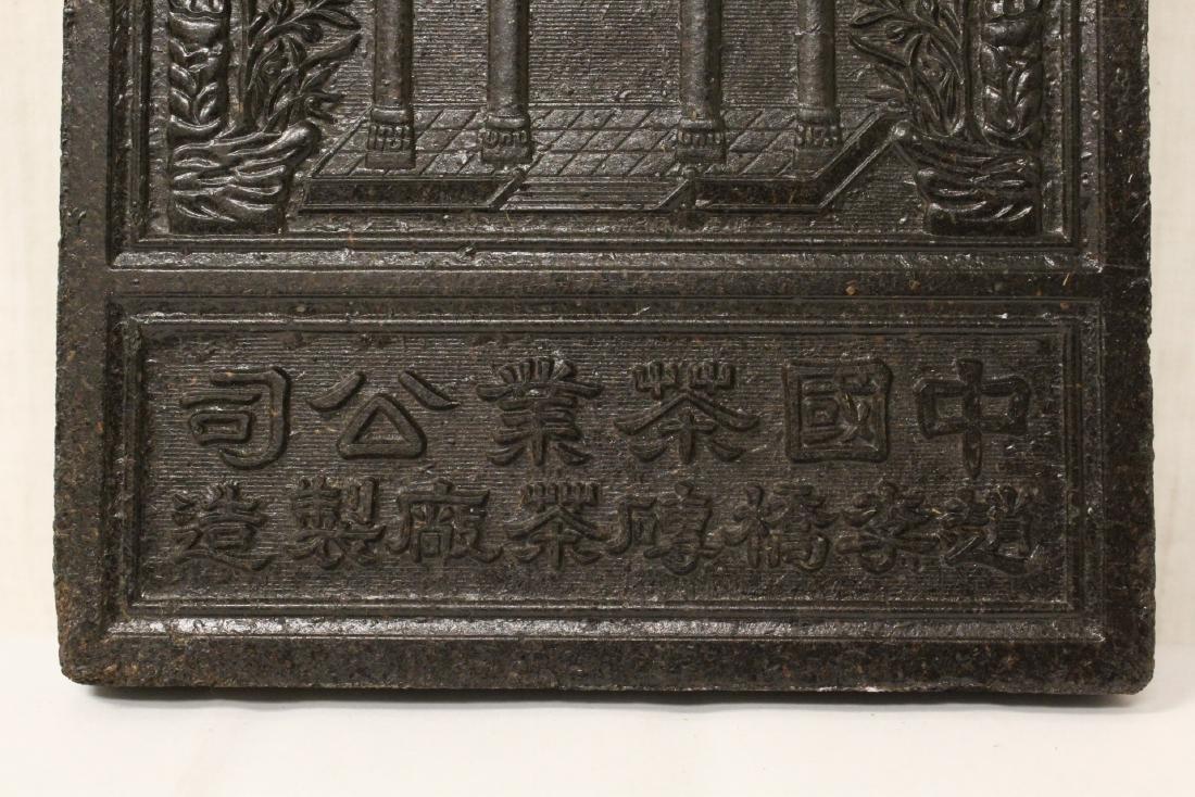 A Chinese tea brick - 5