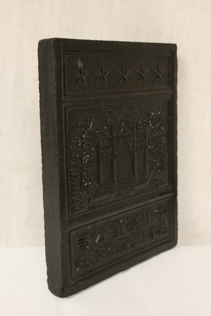 A Chinese tea brick - 8