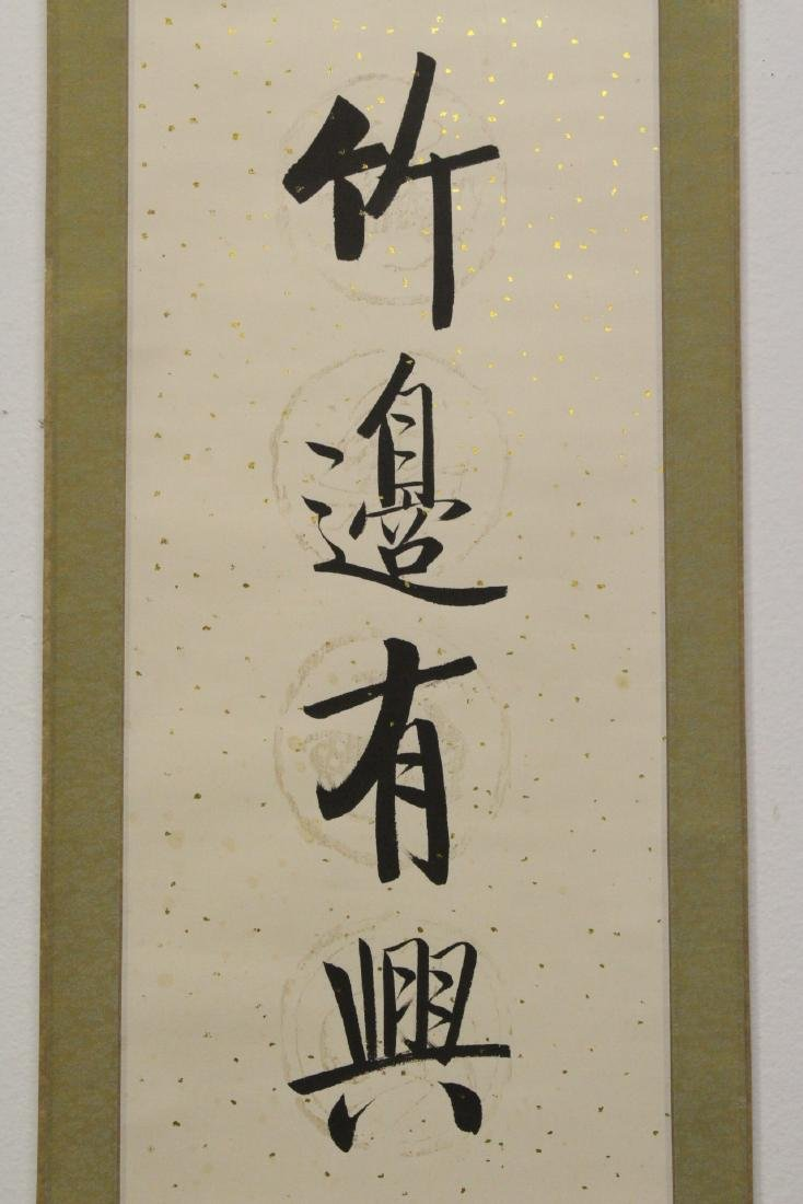 Pair Chinese calligraphy scroll - 10