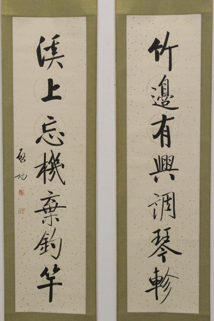 Pair Chinese calligraphy scroll